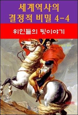 세계역사 결정적 비밀 4-4-위인들의 뒷이야기
