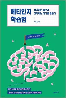 [대여] 메타인지 학습법