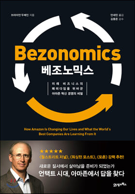 [대여] 베조노믹스