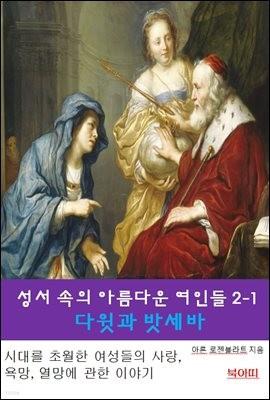 성서속의 아름다운 여인들 2-1-다윗과 밧세바