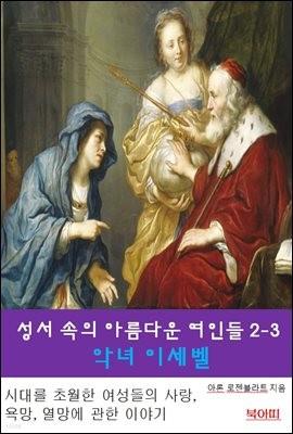 성서속의 아름다운 여인들 2-3-악녀 이세벨