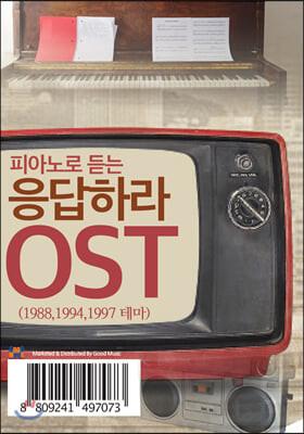 [USB] 피아노로 듣는 응답하라 OST