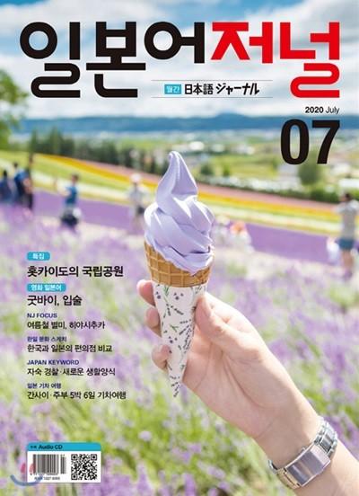 일본어저널 (월간) : 7월 [2020]