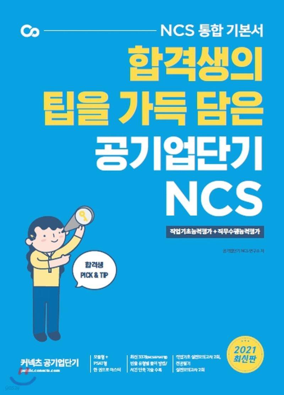 2021 공기업단기 NCS 통합 기본서 직업기초능력평가+ 직무수행능력평가
