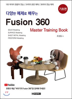 다양한 예제로 배우는 Fusion360 (퓨전360) : 기초편