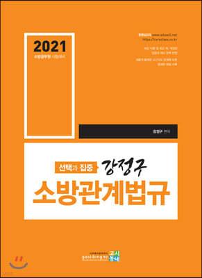 2021 선택과 집중 강정구 소방관계법규