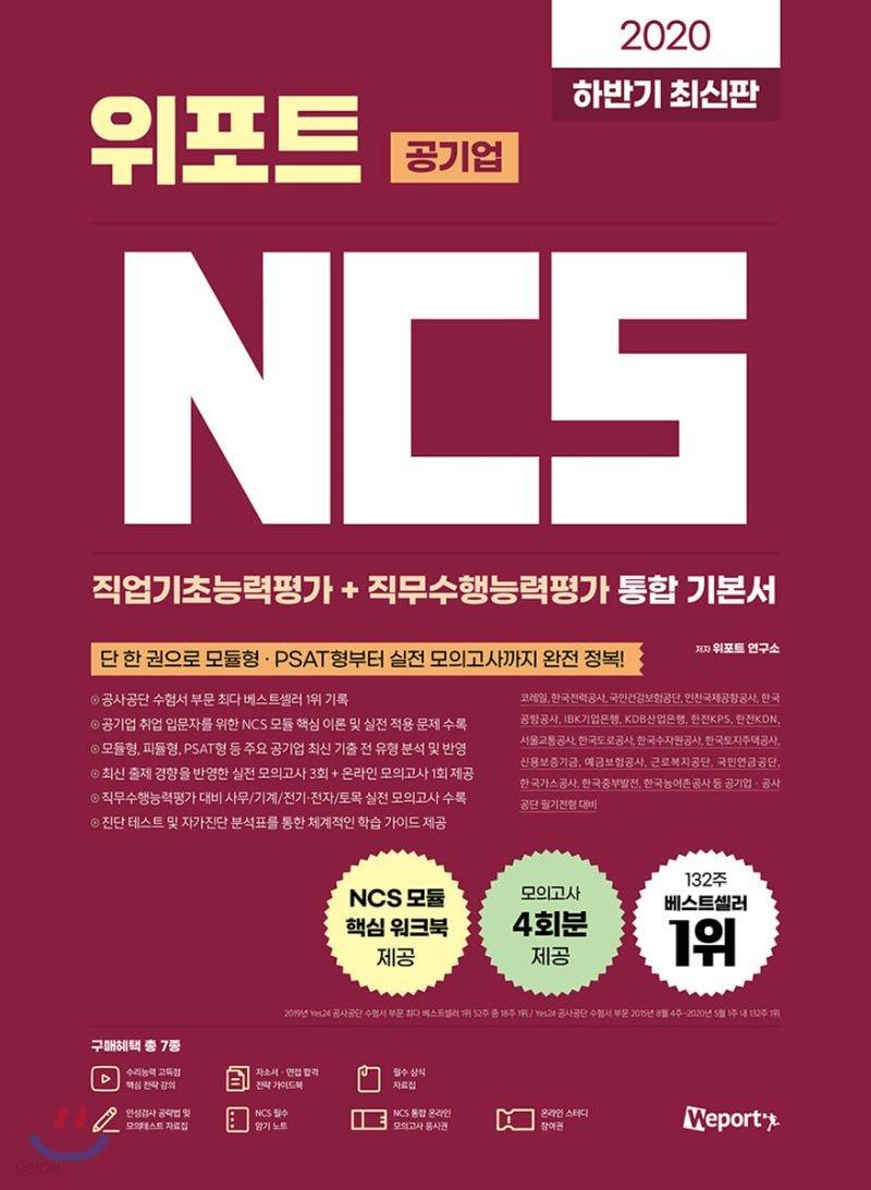 2020 하반기 위포트 공기업 NCS 직업기초능력평가+직무수행능력평가 통합 기본서