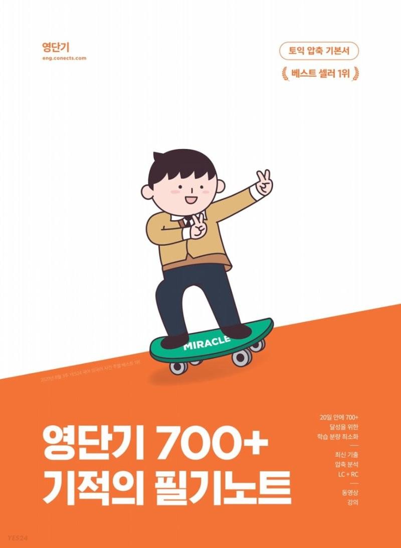 영단기 700+ 토익 기술 기적의 필기노트