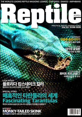 Reptile 렙타일 한국판 : vol.03 7-8월 [2020]