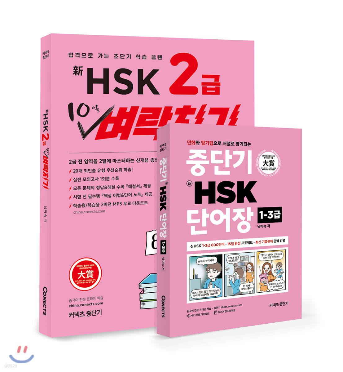 신HSK 2급 10일 벼락치기 + 중단기 新HSK 단어장 1-3급
