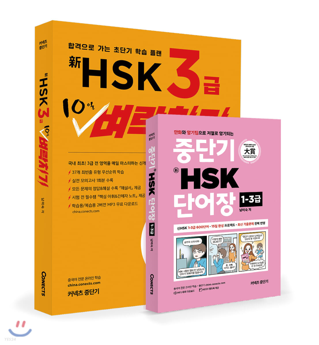 신HSK 3급 10일 벼락치기 + 중단기 新HSK 단어장 1-3급