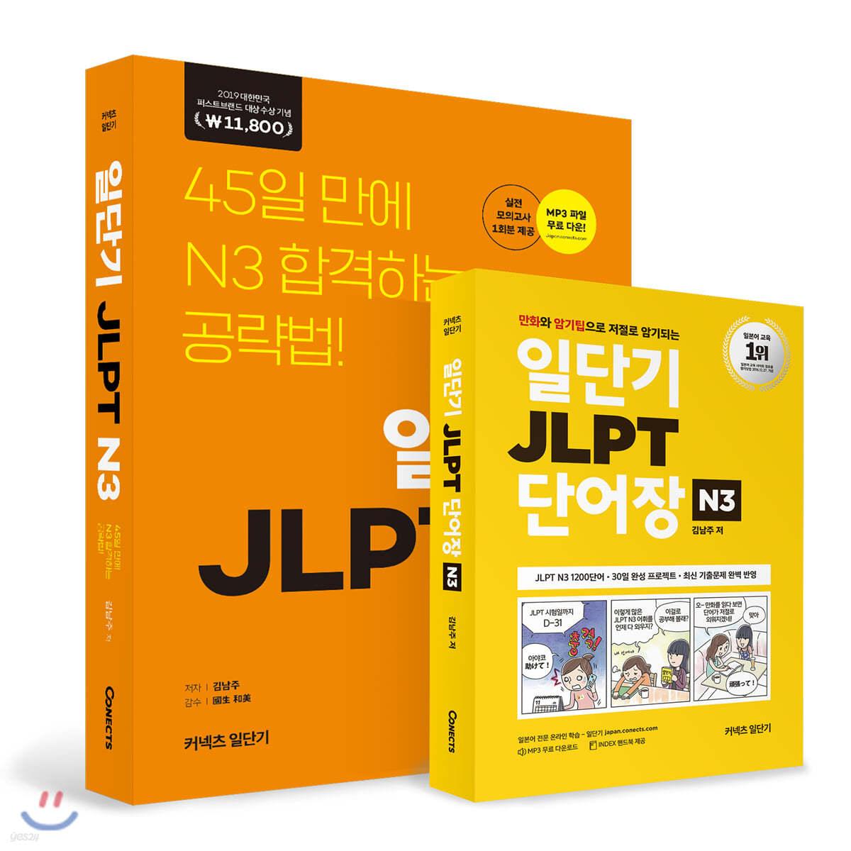 일단기 JLPT N3 + 단어장