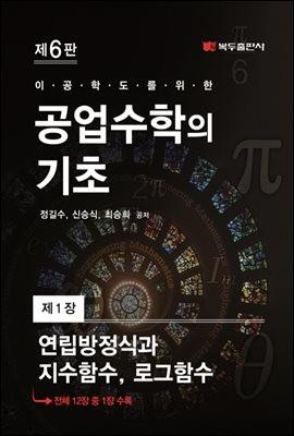 공업수학의 기초 (6판) : 1. 연립방정식과 지수함수, 로그함수