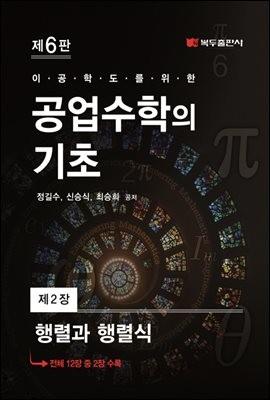 공업수학의 기초 (6판) : 2. 행렬과 행렬식