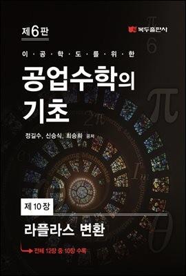 공업수학의 기초 (6판) : 10. 라플라스 변환
