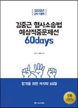 2020 ACL 김중근 형사소송법 예상적중문제선 60days