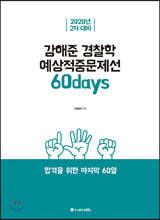2020 ACL 강해준 경찰학 예상적중문제선 60days