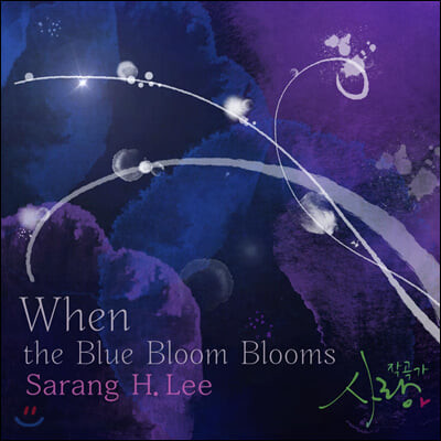 사랑 (Sarang) - When the Blue Bloom Blooms