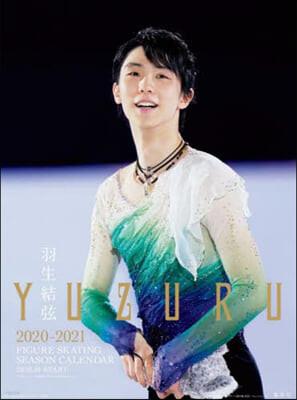 (예약도서)羽生結弦 2020-2021 フィギュアスケ-トシ-ズンカレンダ- 壁掛け版