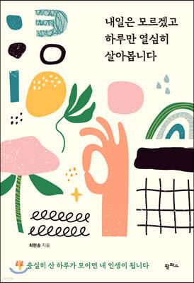 [단독][대여] 내일은 모르겠고 하루만 열심히 살아봅니다