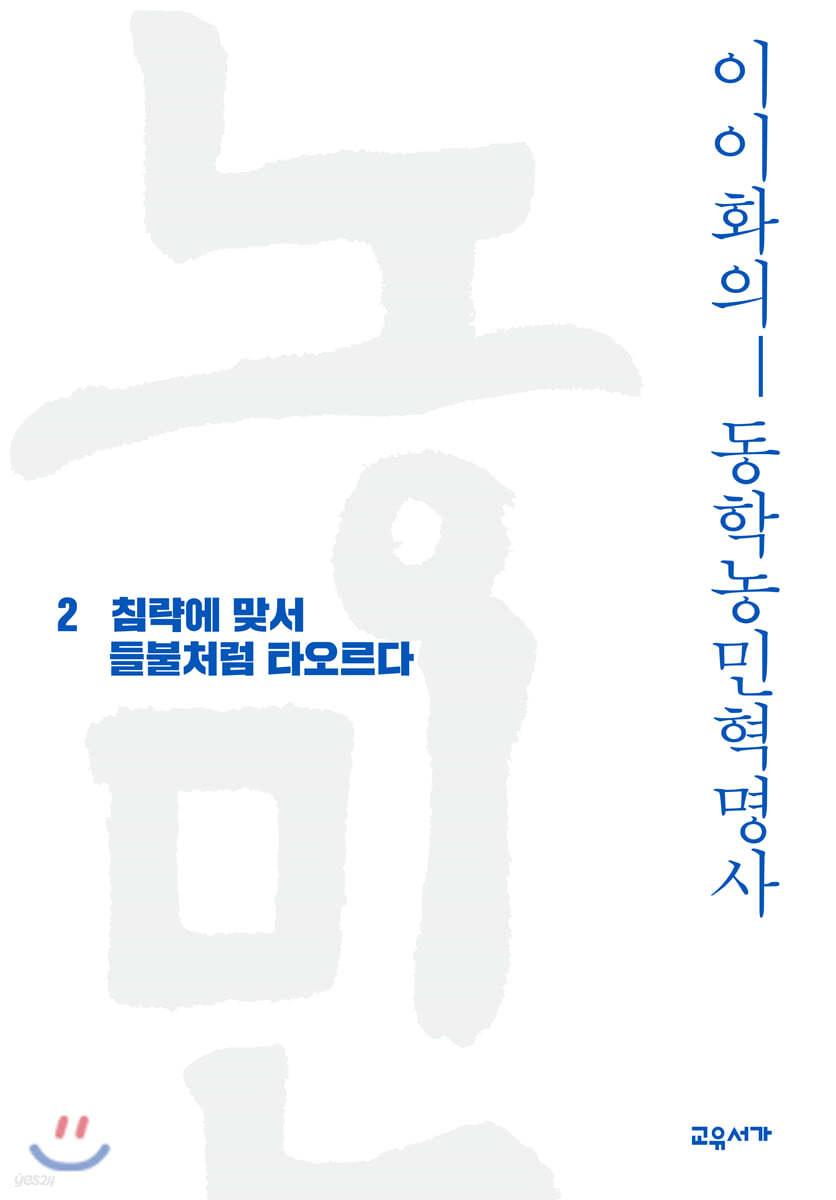 이이화의 동학농민혁명사 2