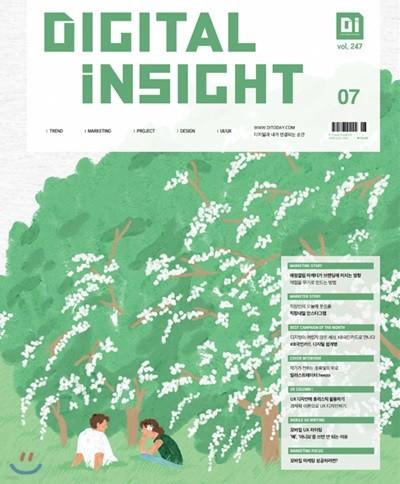 디지털 인사이트 (월간) : 7월 [2020]
