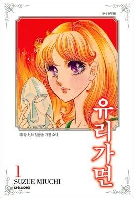 [대여] [고화질] 유리가면 01권