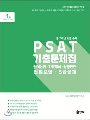 2021 UNION PSAT 기출문제집 총 7개년 기출 수록