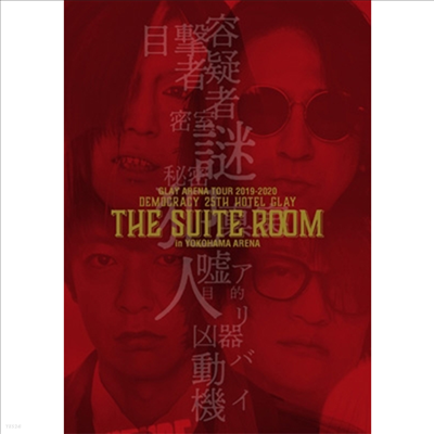 Glay (글레이) - Arena Tour 2019-2020 Democracy 25th Hotel Glay The Suite Room In Yokohama Arena (지역코드2)(DVD)