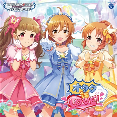 Various Artists - The Idolm@ster Cinderella Girls Starlight Master For The Next! 09 オタク Is Love