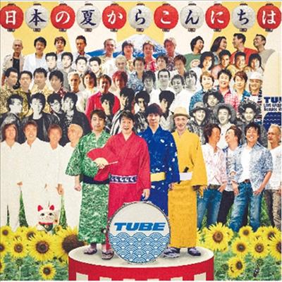Tube (튜브) - 日本の夏からこんにちは (CD+DVD) (초회생산한정반)