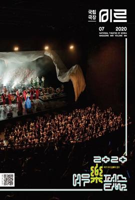 국립극장 미르 2020년 07월호