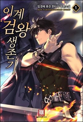 이계 검왕 생존기 01권