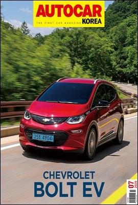 오토카 코리아 Autocar Korea 2020년 7월
