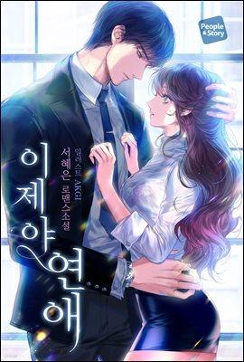 [세트] 이제야 연애 (총2권/완결)