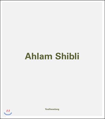 Ahlam Shibli (영문판)