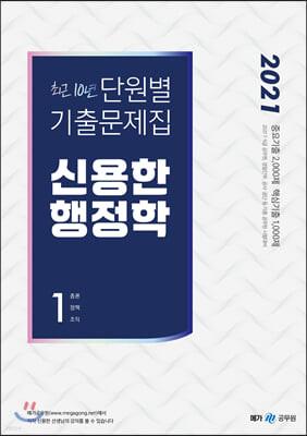 2021 신용한 행정학 최근 10년 단원별 기출문제집