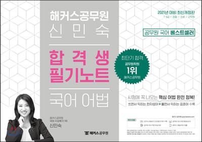 2021 해커스공무원 신민숙 국어 어법 합격생 필기노트