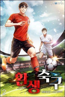 환생축구 02권