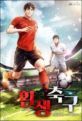 환생축구 07권