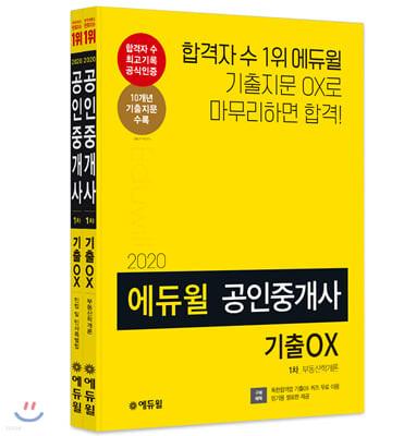 2020 에듀윌 공인중개사 1차 기출OX 세트