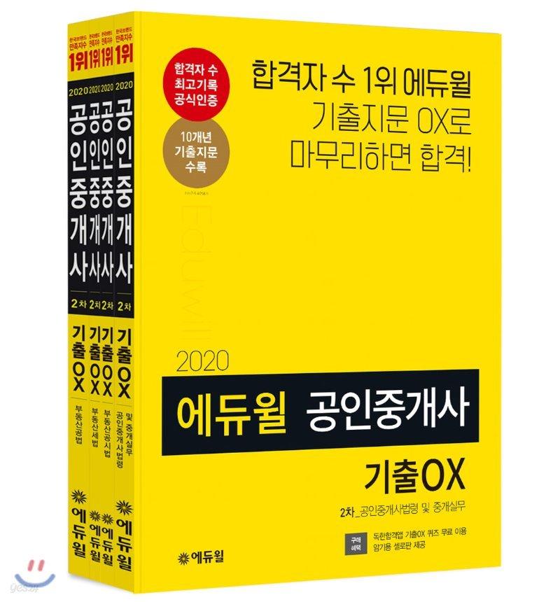 2020 에듀윌 공인중개사 2차 기출OX 세트