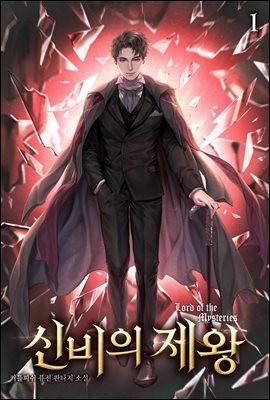 신비의 제왕 01권