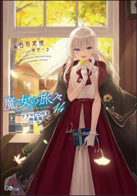 魔女の旅旅(14)ドラマCD付き特裝版