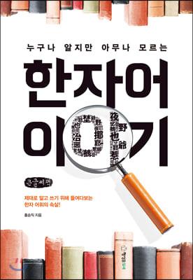 한자어 이야기 (큰글씨책)