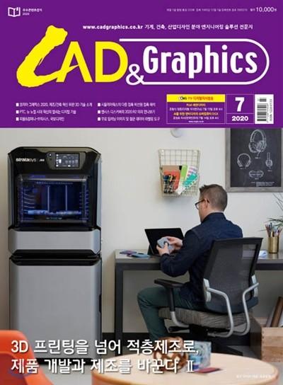 캐드 앤 그래픽스 CAD & Graphics (월간) : 7월 [2020]