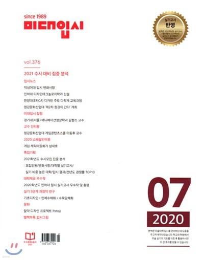 미대입시 (월간) : 7월 [2020]