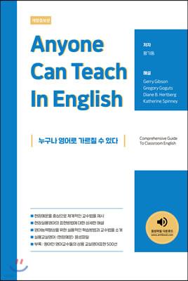 누구나 영어로 가르칠 수 있다