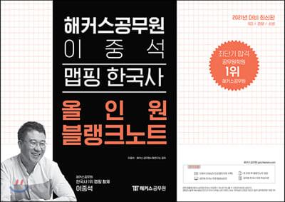 2021 해커스공무원 이중석 맵핑 한국사 올인원 블랭크노트