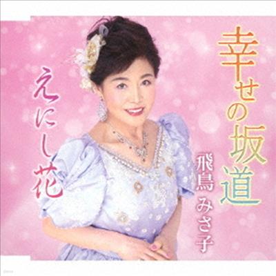 Asuka Misako (아스카 미사코) - 幸せの坂道/えにし花